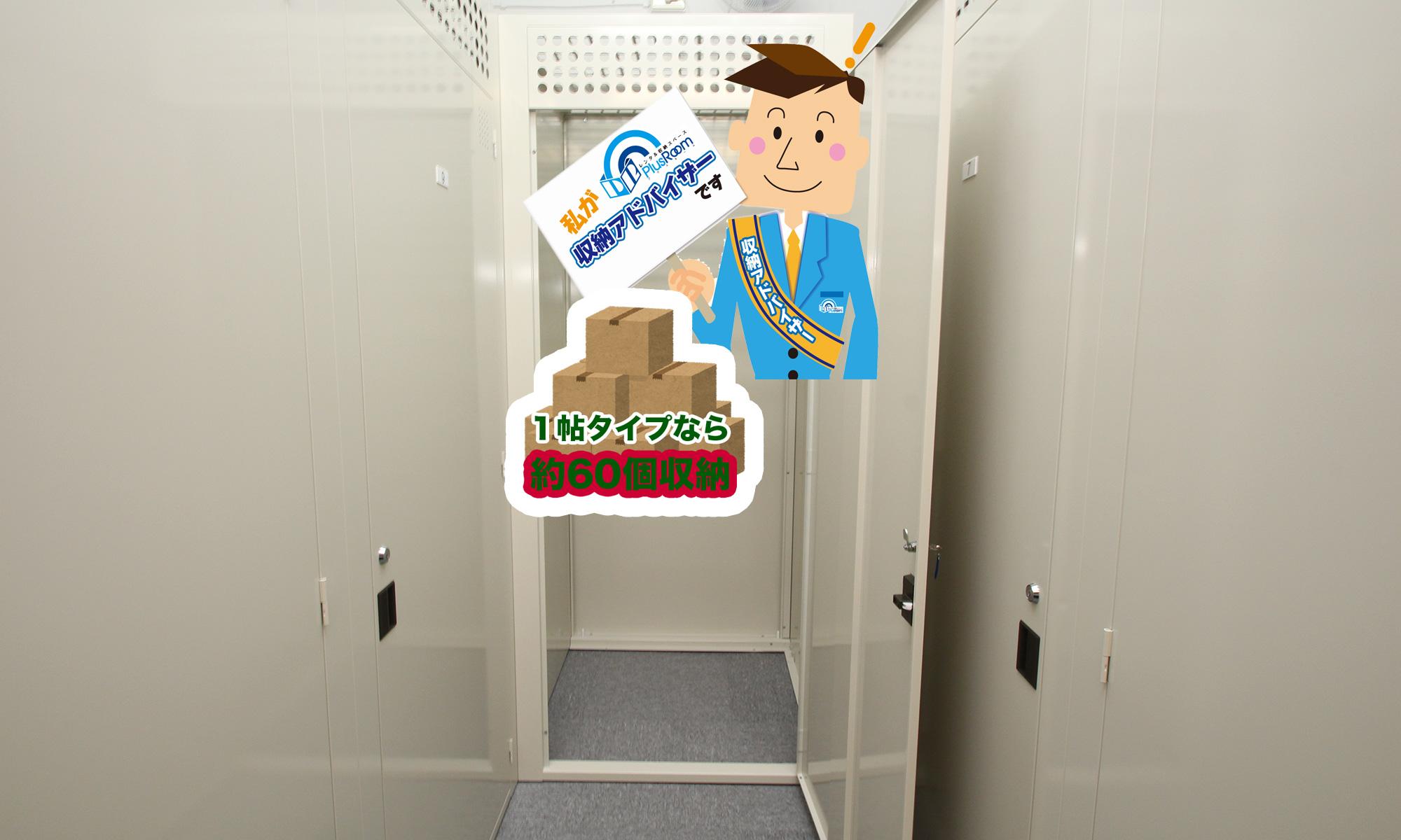 横浜市鶴見区のトランクルーム